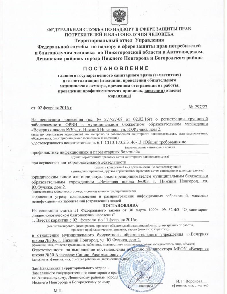 03.02.16г Постановление закрытие школа 30 вечерняя
