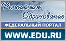 """Федеральный портал """"Российское образование"""""""